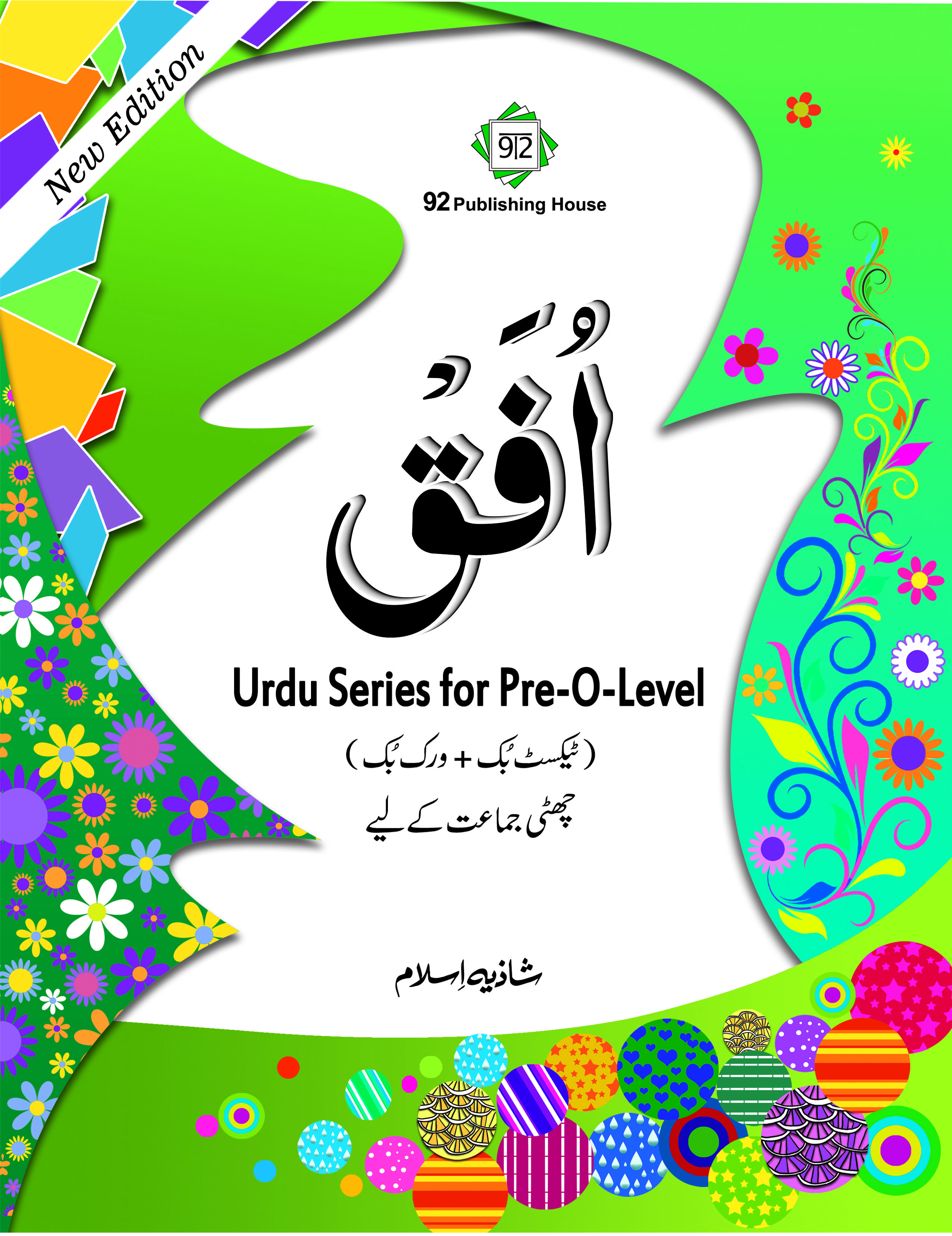 Ufaq for Class 6th (Pre O Level Series) | The Next