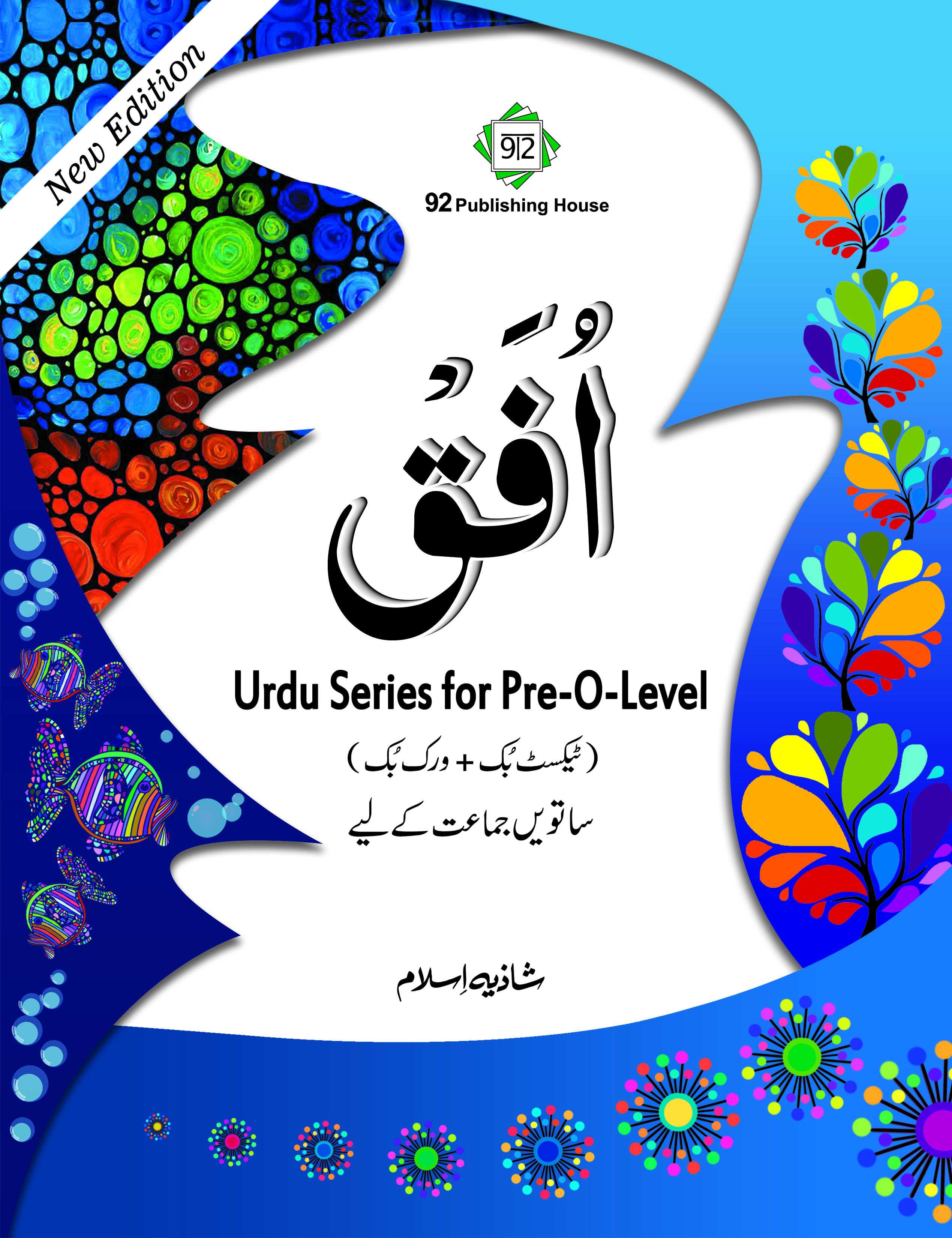 Ufaq for Class 7th (Pre O Level Series )   The Next